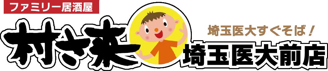 村さ来埼玉医大前店